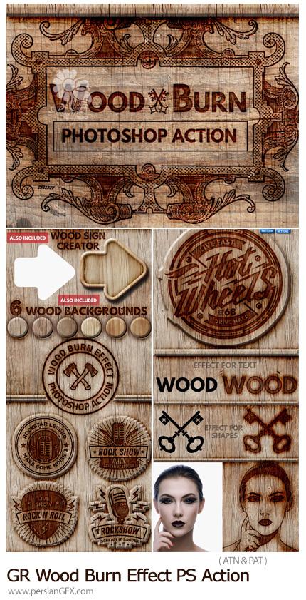 دانلود اکشن فتوشاپ حکاکی روی چوب با افکت سوختن از گرافیک ریور - GraphicRiver Wood Burn Effect Photoshop Action
