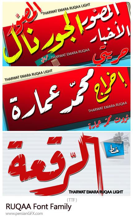 دانلود فونت عربی رقعه - RUQAA Font Family
