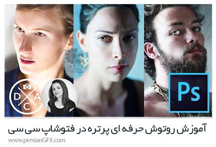 دانلود آموزش روتوش حرفه ای پرتره در فتوشاپ سی سی از یودمی - Udemy Photoshop Portrait Editing Complete Professional Workflow