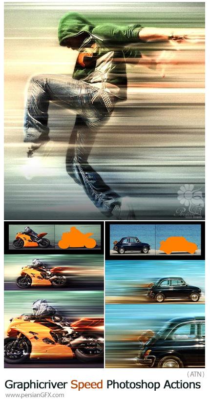 دانلود اکشن فتوشاپ ایجاد افکت نمایش سرعت بر روی تصاویر به همراه آموزش ویدئویی از گرافیک ریور - Graphicriver Speed Photoshop Actions