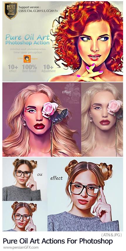 دانلود اکشن فتوشاپ تبدیل تصاویر به نقاشی رنگ روغن - Pure Oil Art Actions For Photoshop