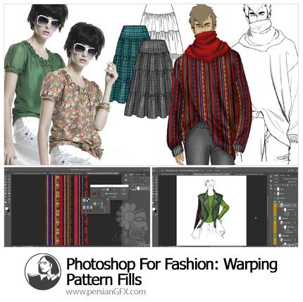 دانلود آموزش فتوشاپ ایجاد چین و چروک و ناهمواری بر روی پترن در طراحی مد از لیندا - Lynda Photoshop For Fashion: Warping Pattern Fills