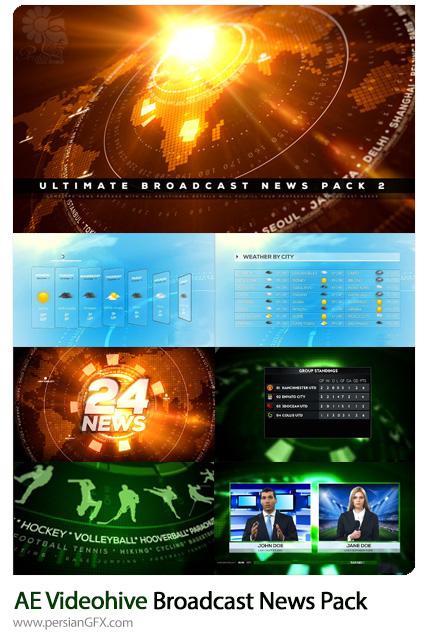 دانلود پروژه آماده افترافکت عناصر ساخت برودکست خبری به همراه آموزش ویدئویی از ویدئوهایو - Videohive Ultimate Broadcast News Pack
