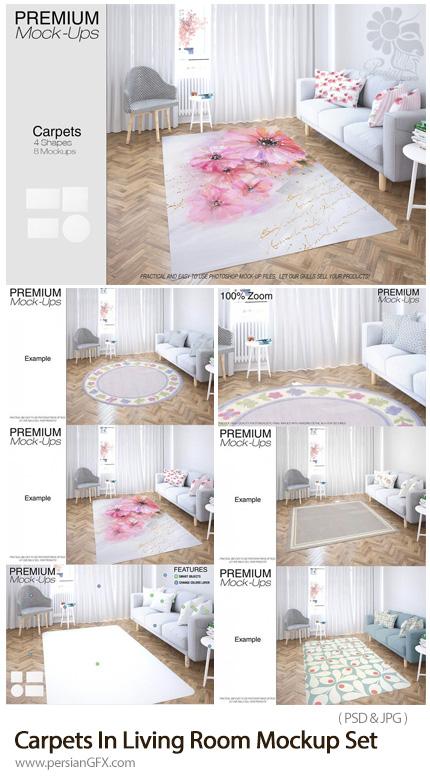 دانلود موکاپ فرش و مبلمان در اتاق پذیرایی - Carpets In Living Room Mockup Set
