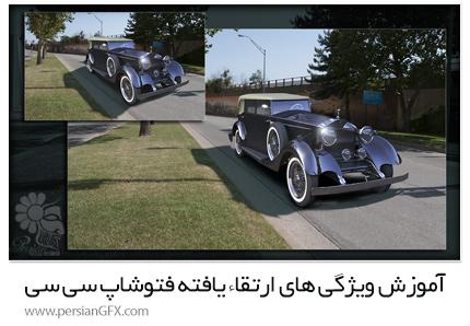 دانلود آموزش ویژگی های جدید فتوشاپ سی سی - Pluralsigh The Evolving Features Of Photoshop CC