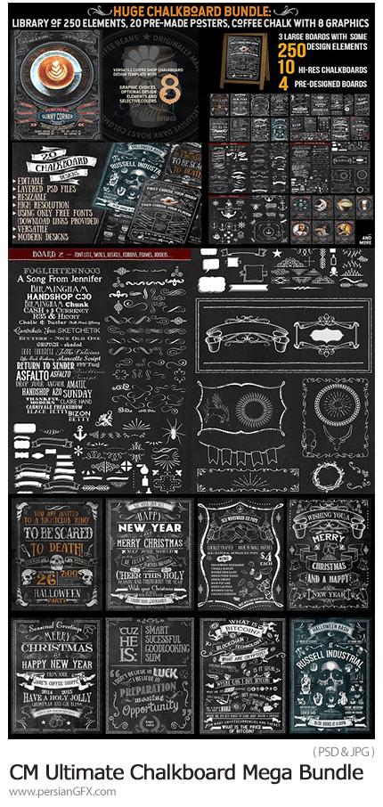 دانلود مجموعه عناصر تزئینی لایه باز گچی، روبان، فریم، بت و جقه، متن انگلیسی و ... - CM Ultimate Chalkboard Mega Bundle