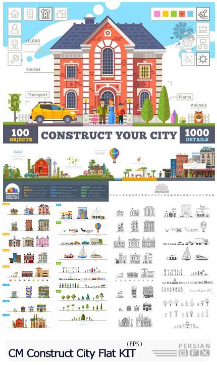 دانلود کیت ساخت شهر با عناصر وکتور فلت - CM Construct Your City Flat Vector KIT