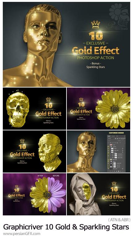 دانلود اکشن فتوشاپ ساخت تصاویر طلایی با ستاره های درخشان از گرافیک ریور - Graphicriver 10 Gold And Sparkling Stars