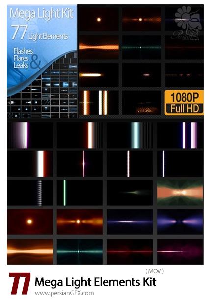 دانلود 77 ویدئوی موشن گرافیک عناصر نورانی متنوع از ویدئوهایو - Videohive Editors Mega Light Kit 77 Light Elements