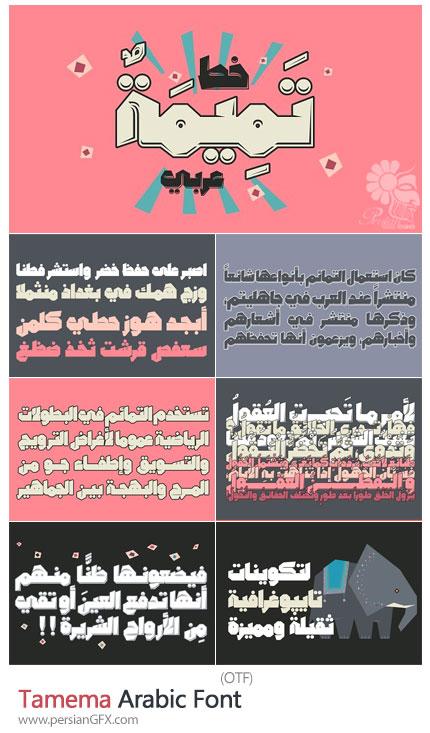دانلود فونت عربی تمیمه - Tamema Arabic Font