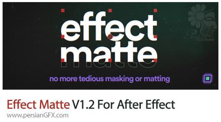دانلود پلاگین Effect Matte برای افترافکت به همراه آموزش ویدئویی - Effect Matte v1.2 For After Effect