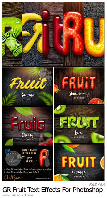 دانلود استایل فتوشاپ با افکت های لایه باز میوه ای از گرافیک ریور - GraphicRiver Fruit Text Effects For Photoshop