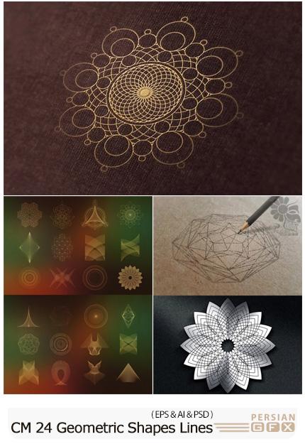 دانلود 24 اشکال هندسی خطی برای طراحی گرافیکی - CM 24 Geometric Shapes Lines