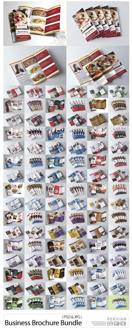 دانلود مجموعه تصاویر لایه باز بروشورهای سه لت تجاری - Trifold Brochure