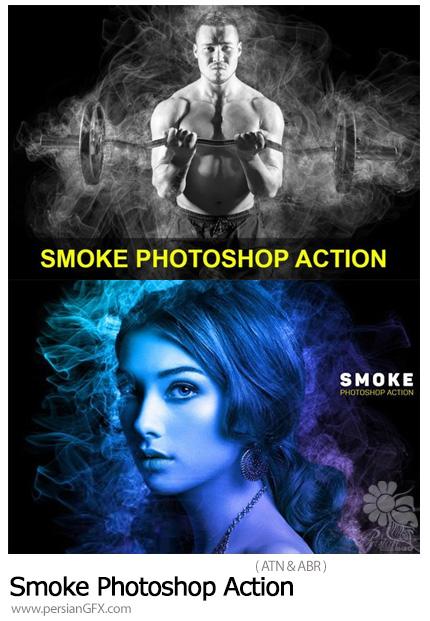 دانلود اکشن فتوشاپ ایجاد افکت دود بر روی تصاویر - Smoke Photoshop Action