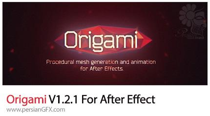 دانلود اسکریپت و پلاگین Origami برای افترافکت - Origami 1.2.1 For After Effect