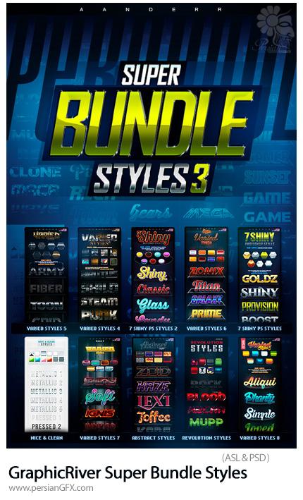 دانلود مجموعه استایل فتوشاپ با افکت های لایه باز متن متنوع از گرافیک ریور - GraphicRiver Super Bundle Styles