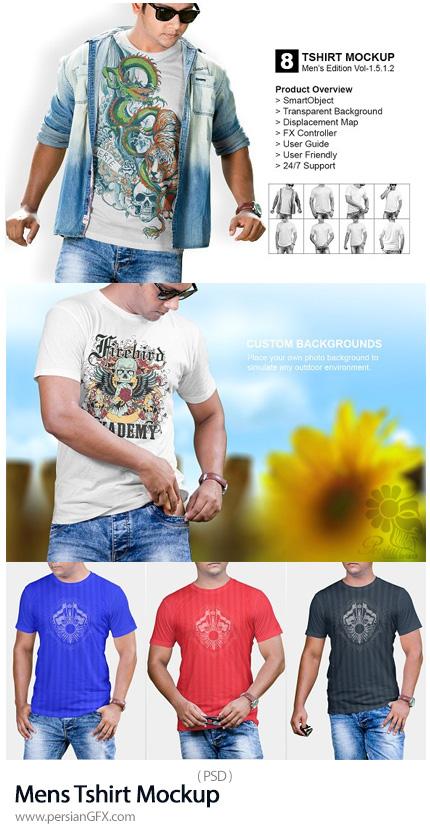 دانلود موکاپ لایه باز تی شرت مردانه - Mens Tshirt Mockup