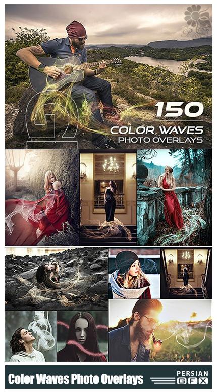دانلود 150 تصویر کلیپ آرت امواج رنگ متنوع از گرافیک ریور - GraphicRiver 150 Color Waves Photo Overlays