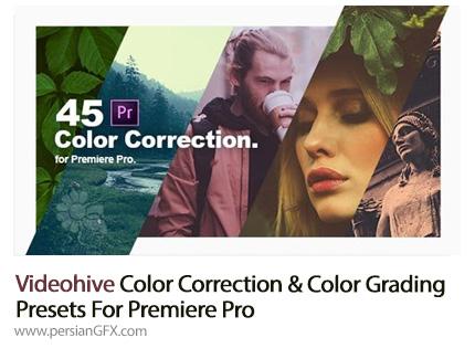 دانلود مجموعه پریست آماده پریمیر پرو برای اصلاح و ارتقای رنگ ویدیو از ویدئوهایو - Videohive Color Correction And Color Grading Presets For Premiere Pro