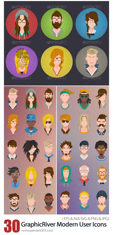 دانلود 30 آیکون وکتور آواتار افراد مختلف زن، مرد، پیرمرد و کودک از گرافیک ریور - GraphicRiver 30 Modern User Icons