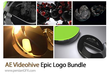 دانلود پروژه آماده افترافکت نمایش لوگو با 5 افکت متنوع به همراه آموزش ویدئویی از ویدئوهایو - Videohive Epic Logo Bundle