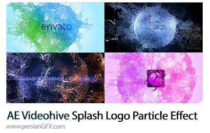 دانلود پروژه آماده افترافکت نمایش لوگو با افکت مایعات و ذرات پخش شده به همراه آموزش ویدئویی از ویدئوهایو - Videohive Splash Logo Particle Effect