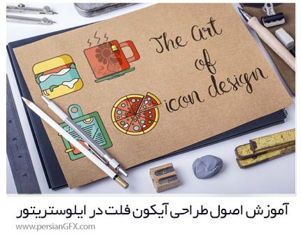 دانلود آموزش مبانی و اصول طراحی آیکون های فلت در ایلوستریتور از یودمی - Udemy The Art Of Icon Design Create Beautiful Flat Icon Design Set
