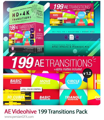 دانلود پروژه آماده افترافکت 199 ترانزیشن ویدئویی رنگی به همراه آموزش ویدئویی از ویدئوهایو - Videohive 199 Transitions Pack V1.2 4K