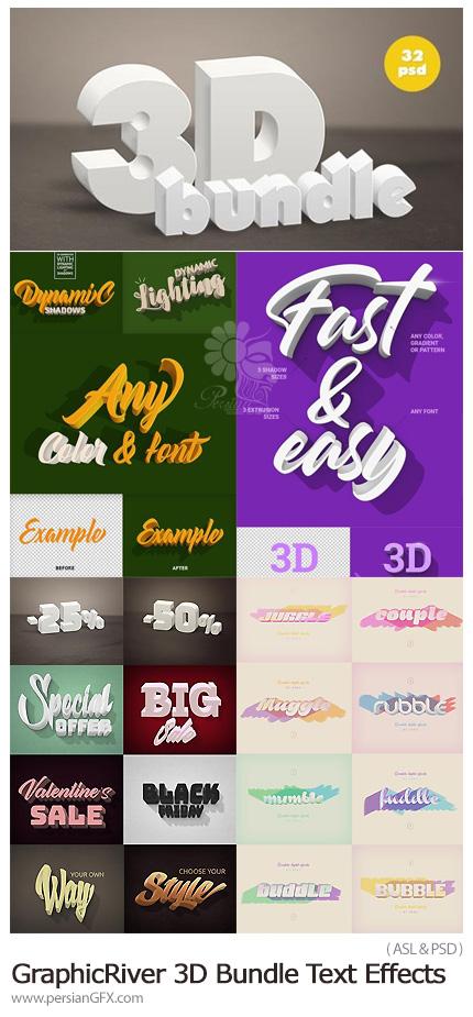 دانلود مجموعه افکت های لایه باز و استایل فتوشاپ ساخت متن سه بعدی از گرافیک ریور - GraphicRiver 3D Bundle Text Effects