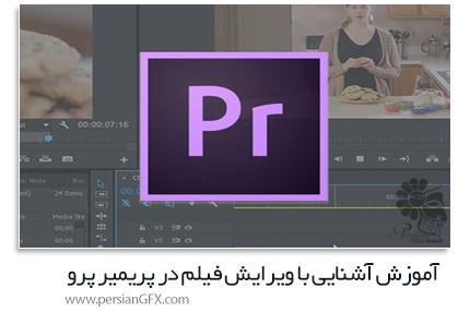 دانلود آموزش آشنایی با ویرایش فیلم در ادوبی پریمیر پرو - Tutsplus Introduction To Video Editing In Adobe Premiere Pro