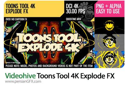دانلود مجموعه المان موشن گرافیک با موضوع انفجار از ویدئوهایو - Videohive Toons Tool 4K Explode FX