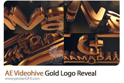 دانلود پروژه آماده افترافکت نمایش لوگو با افکت طلایی از ویدئوهایو - Videohive Gold Logo Reveal