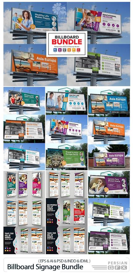 دانلود مجموعه تصاویر لایه باز، وکتور و ایندیزاین بیلبورد و بنرهای استند تبلیغاتی - Billboard Signage Bundle