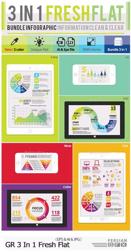 دانلود مجموعه تصاویر وکتور عناصر اینفوگرافیکی متنوع از گرافیک ریور - GraphicRiver 3 In 1 Fresh Flat