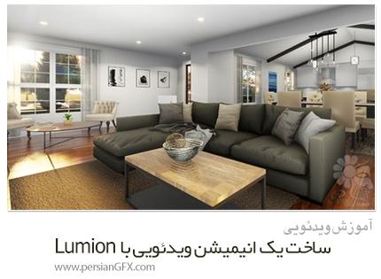 دانلود آموزش ساخت یک انیمیشن ویدئویی با Lumion 8.3 - Skillshare Creating A Video Animation With Lumion 8.3