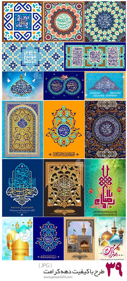 دانلود مجموعه طرح های با کیفیت با موضوع دهه کرامت، ولادت حضرت معصومه (س) و امام رضا (ع)
