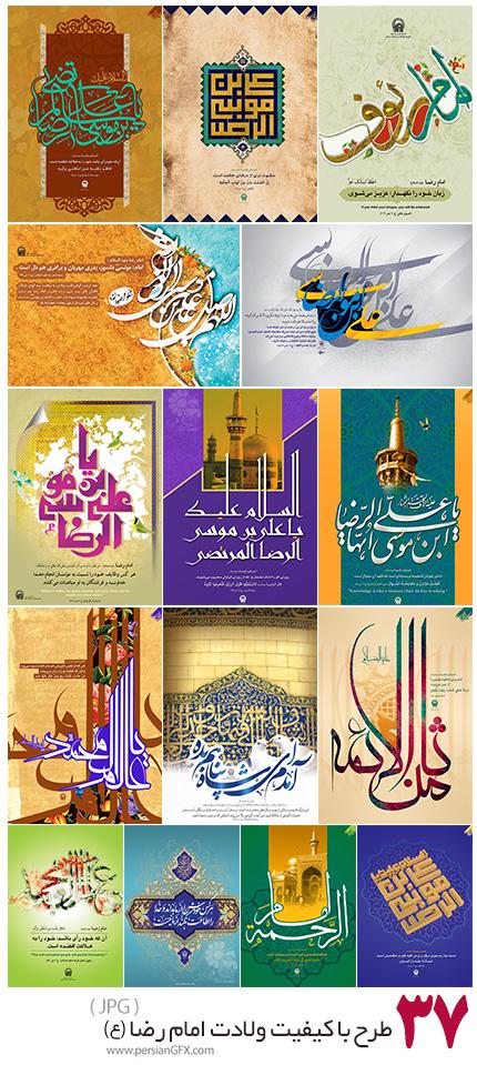 دانلود مجموعه طرح های با کیفیت با موضوع ولادت امام رضا علیه السلام