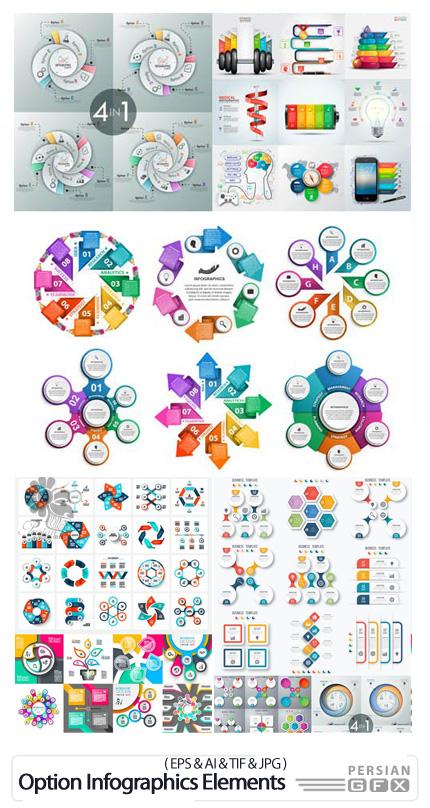دانلود مجموعه تصاویر وکتور عناصر طراحی نمودار اینفوگرافیکی - Vectors Option Infographics Elements