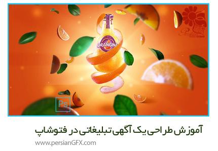 دانلود آموزش طراحی یک آگهی تبلیغاتی در فتوشاپ از یودمی - Udmey Mastering Photoshop Compositing For Advertising