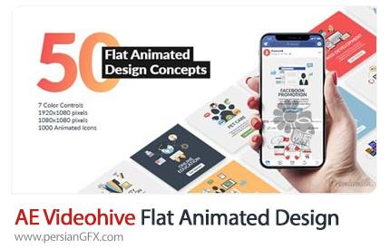 دانلود پروژه آماده افترافکت مجموعه المان های مفهومی ساخت انیمیشن به همراه آموزش ویدئویی از ویدئوهایو - Videohive Flat Animated Design Concepts
