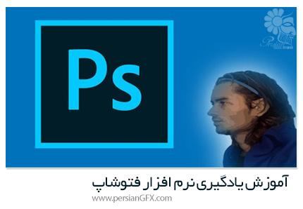 دانلود آموزش یادگیری نرم افزار فتوشاپ - Learning Photoshop