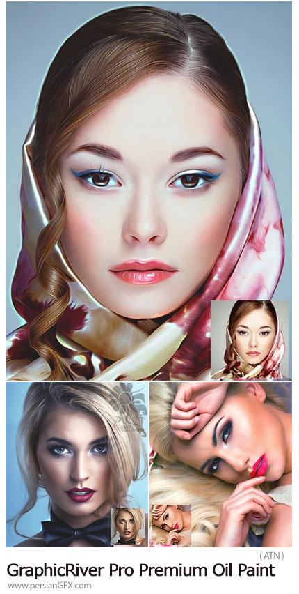 دانلود اکشن فتوشاپ تبدیل تصاویر به نقاشی رنگ روغن از گرافیک ریور - GraphicRiver Pro Premium Oil Paint