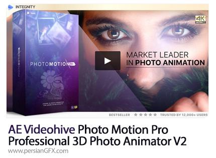 دانلود پروژه سه بعدی کردن و متحرک سازی تصاویر در افترافکت به همراه آموزش ویدئویی از ویدئوهایو  - Videohive Photo Motion Pro Professional 3D Photo Animator V2