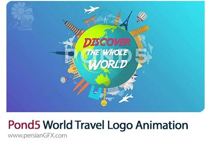 دانلود پروژه آماده افترافکت انیمیشن لوگوی سفر به دور جهان - Pond5 World Travel Logo Animation