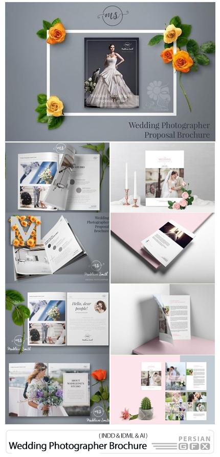 دانلود بروشورهای عکاسی عروسی و البوم عروس و داماد با فرمت ایندیزاین - CM Wedding Photographer Brochure