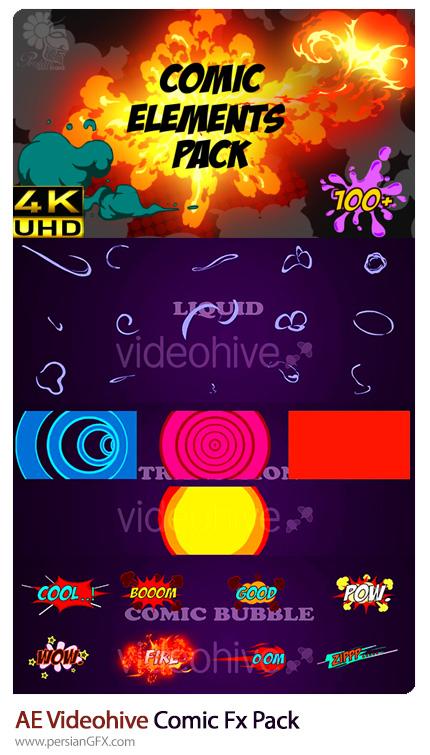 دانلود مجموعه المان های کارتونی موشن گرافیک از ویدئوهایو - Videohive Comic Fx Pack