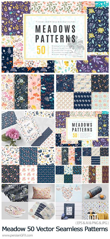 دانلود 50 پترن وکتور با طرح های فانتزی گلدار و کارتونی - Meadow 50 Vector Seamless Patterns