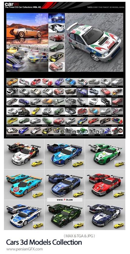 دانلود مجموعه مدل های آماده سه بعدی ماشین و موتور سیکلت - Cars 3d Models Collection
