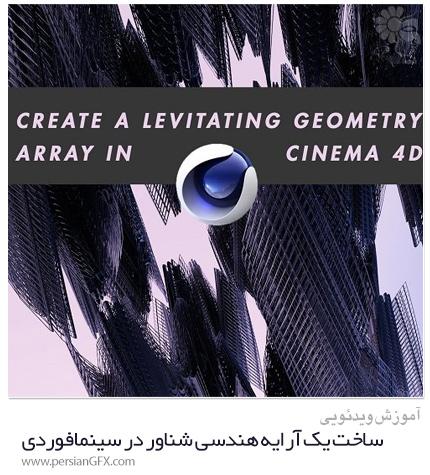 دانلود آموزش ساخت یک آرایه هندسی شناور در سینمافوردی - Skillshare Create A Floating Geometry Array In Cinema 4D